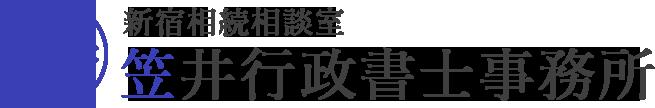 笠井行政書士事務所